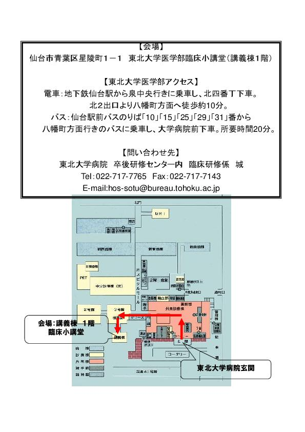 第64回 研修医のための実力アップセミナー会場案内図
