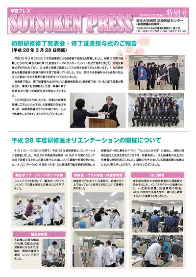 卒研プレス_特別号