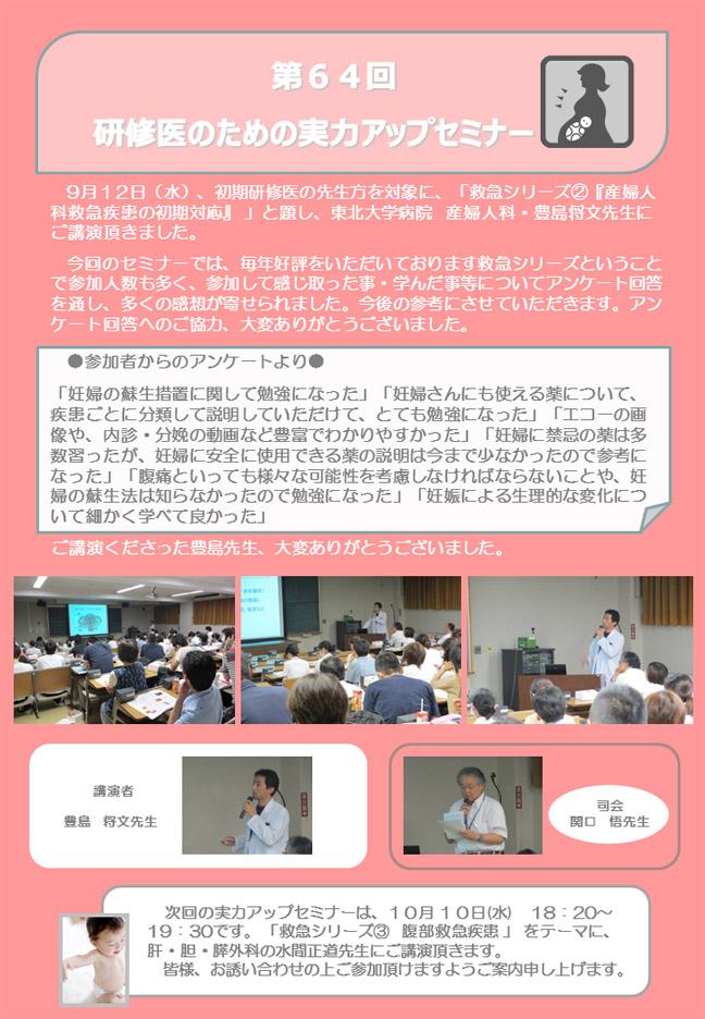 第64回研修医のための実力アップセミナーが開催されました