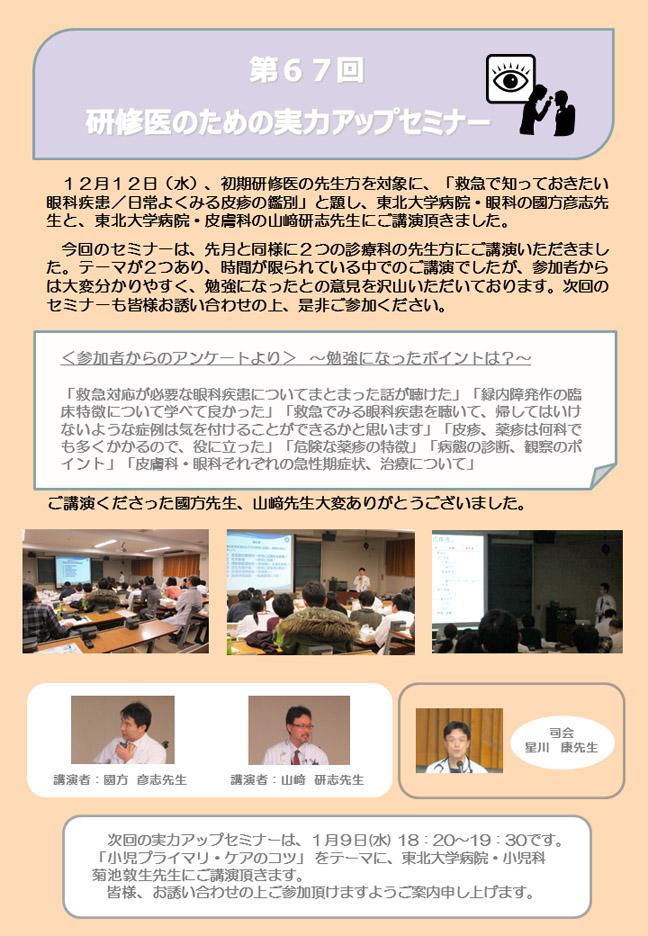 第67回研修医のための実力アップセミナーが開催されました