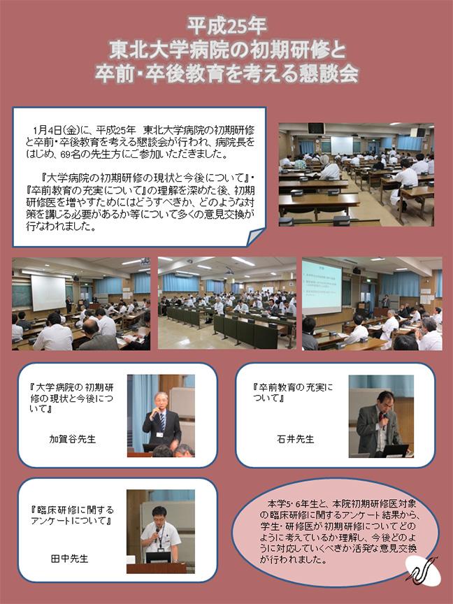 平成25年「東北大学病院の初期研修と卒前・卒後教育を考える懇談会」が開催されました