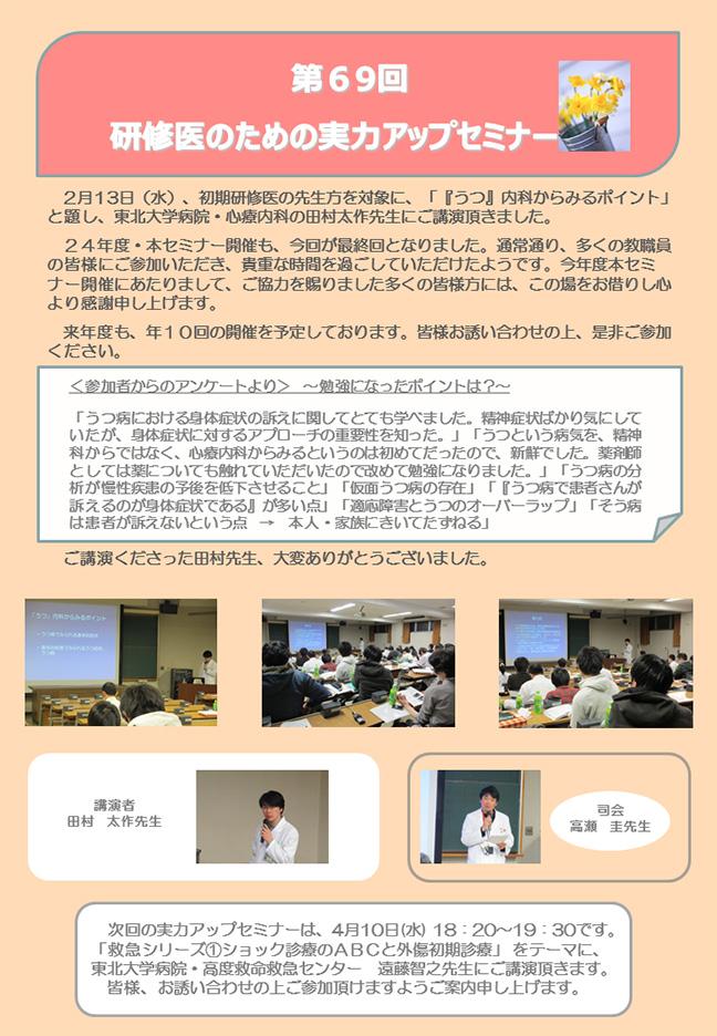 第69回研修医のための実力アップセミナーが開催されました
