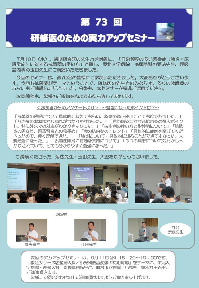 第73回研修医のための実力アップセミナーが開催されました
