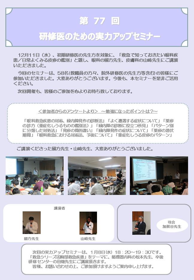 第77回研修医のための実力アップセミナーが開催されました