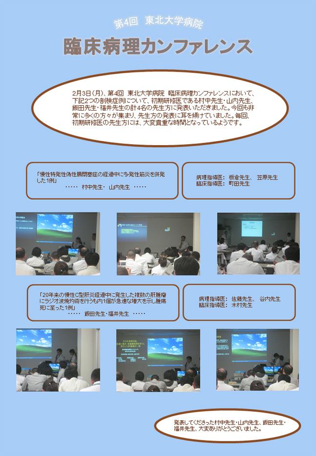 平成25年度 第4回東北大学病院臨床病理カンファレンス(CPC)が開催されました