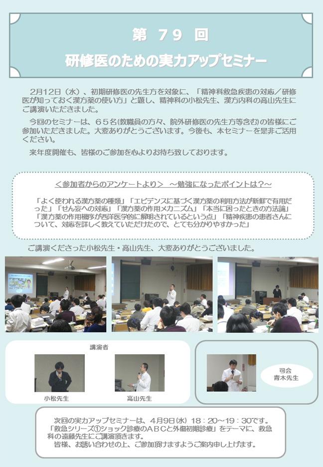 第79回研修医のための実力アップセミナーが開催されました