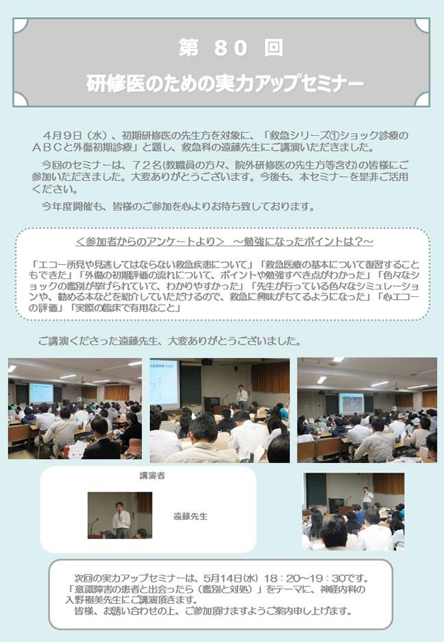 第80回研修医のための実力アップセミナーが開催されました