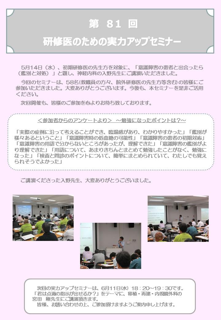 第81回研修医のための実力アップセミナーが開催されました