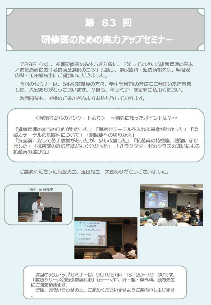 第83回 研修医のための実力アップセミナーが開催されました