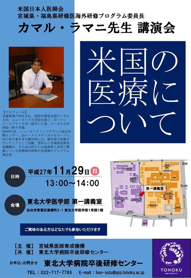 「米国の医療について」講演会を開催いたします。