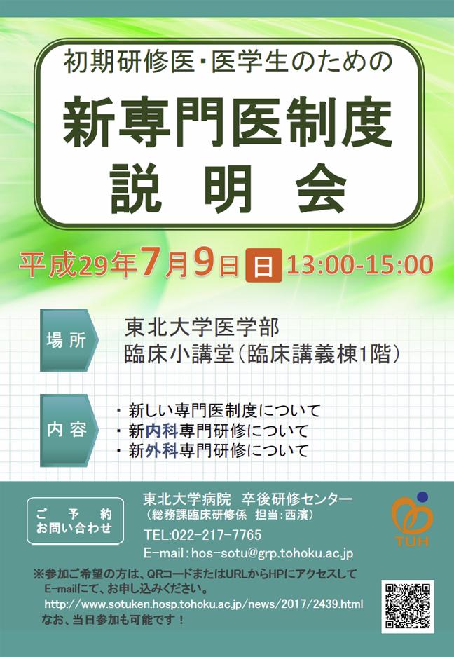 平成29年7月9日(日)専門医制度説明会を開催します。