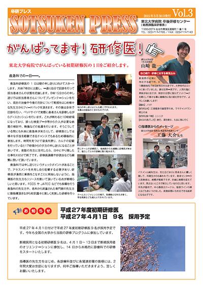 卒研プレス_Vol_03