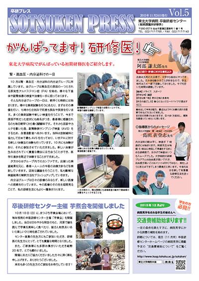 卒研プレス_Vol_05