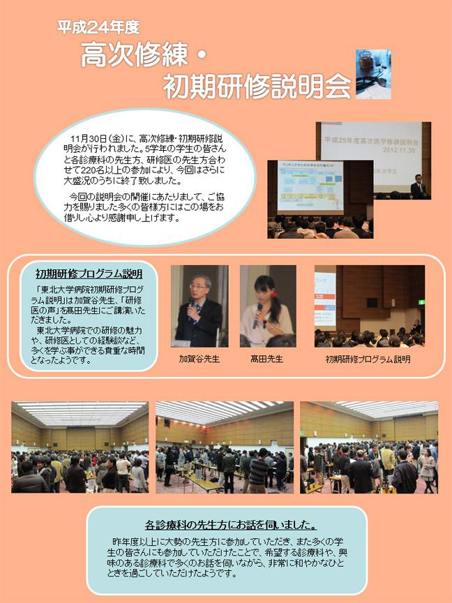 平成24年度 高次修練・初期研修説明会が開催されました