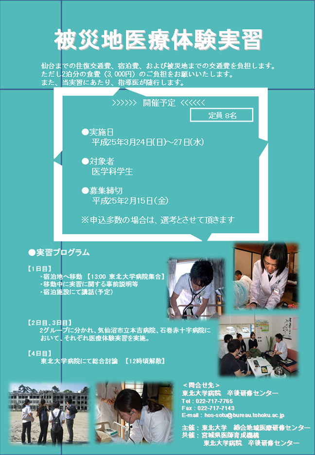 [締切致しました] 東日本大震災被災地域で医療体験実習を行います