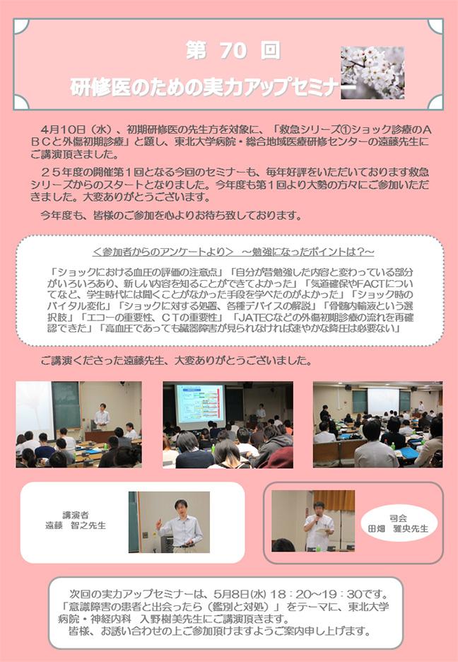 第70回研修医のための実力アップセミナーが開催されました