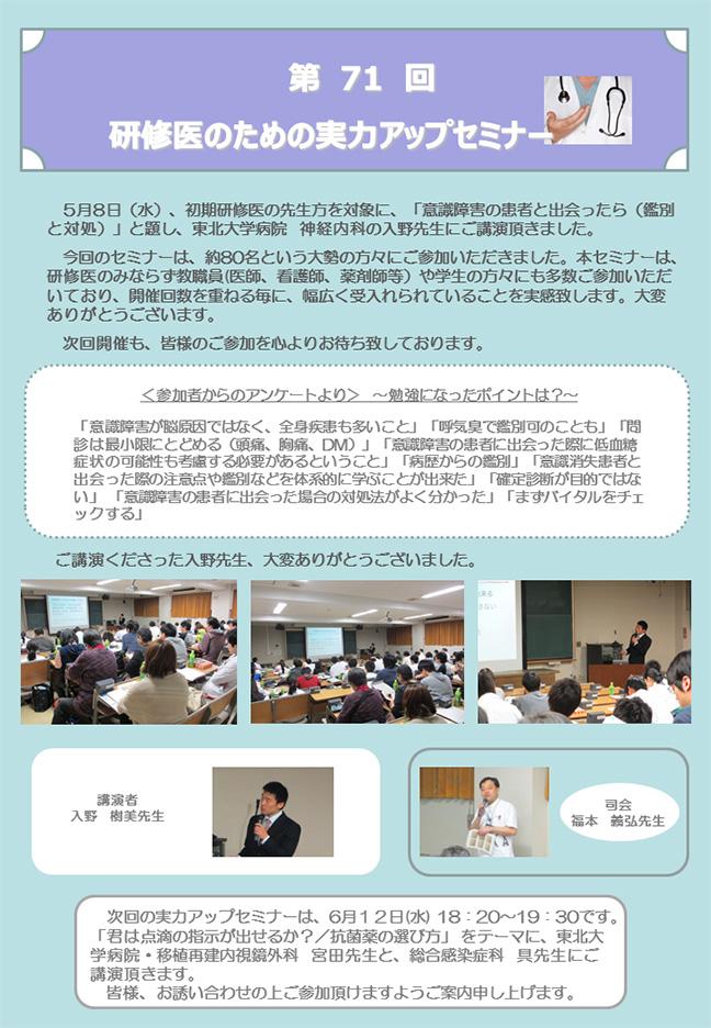 第71回研修医のための実力アップセミナーが開催されました