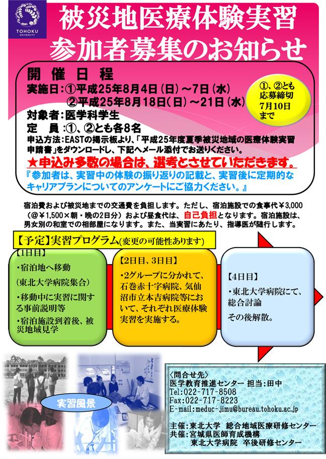 東日本大震災被災地域で医療体験実習を行います