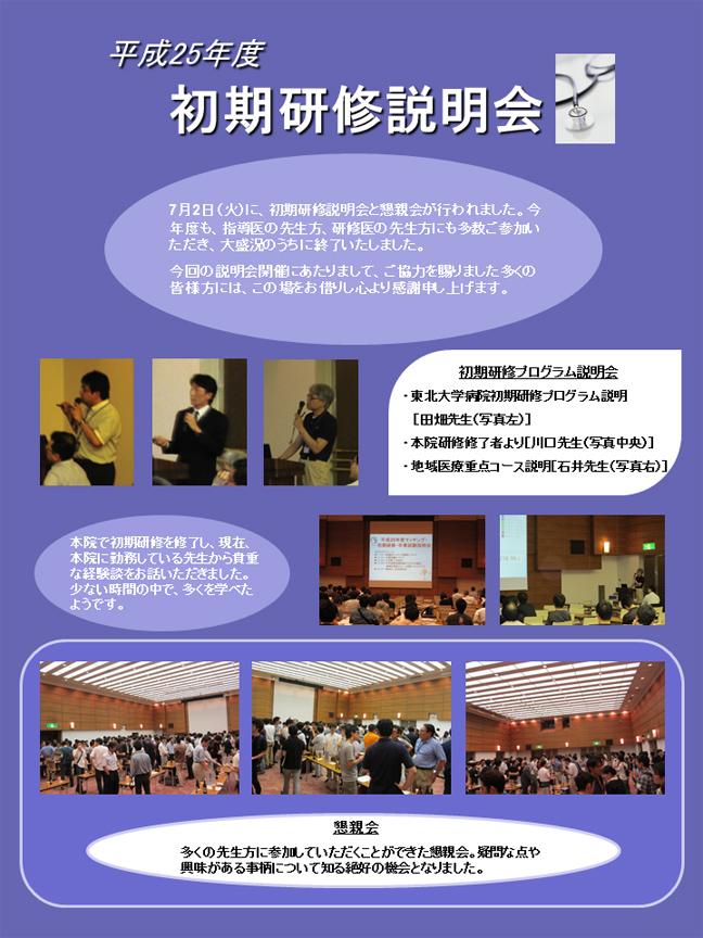 平成25年度 初期研修説明会が開催されました