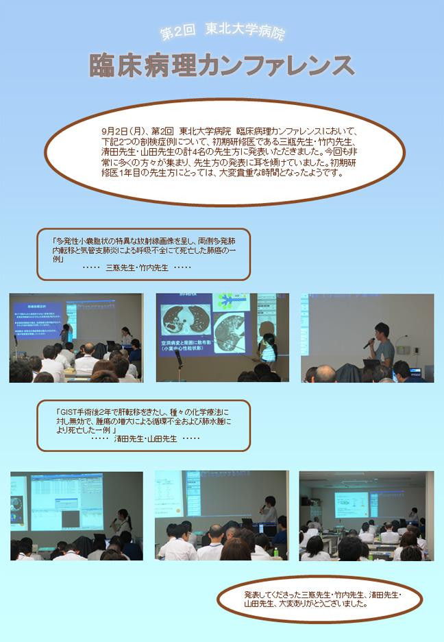 平成25年度 第2回東北大学病院臨床病理カンファレンス(CPC)が開催されました