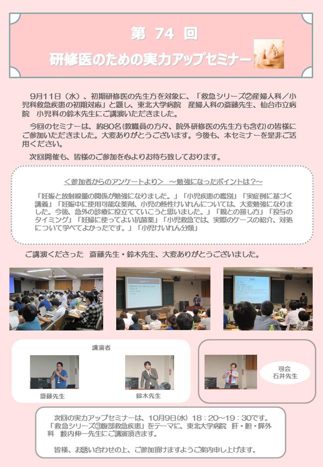 第74回研修医のための実力アップセミナーが開催されました