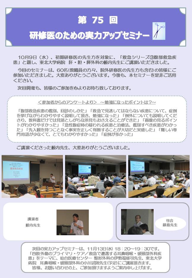 第75回研修医のための実力アップセミナーが開催されました