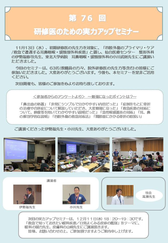 第76回研修医のための実力アップセミナーが開催されました