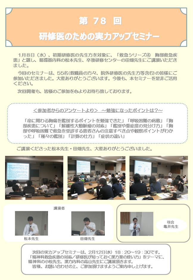 第78回研修医のための実力アップセミナーが開催されました