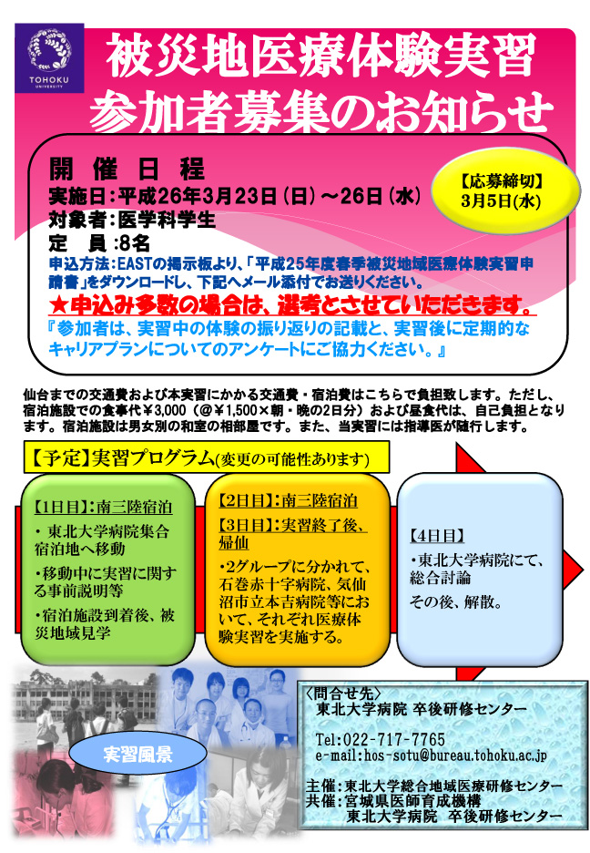 東日本大震災被災地域で医療体験実習を行います。