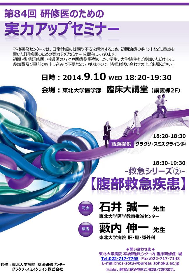 第84回研修医のための実力アップセミナーが開催されます。