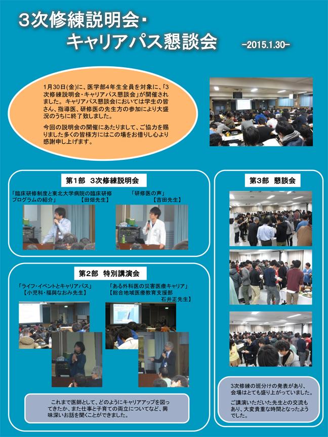 3次修練説明会・キャリアパス懇談会が開催されました。