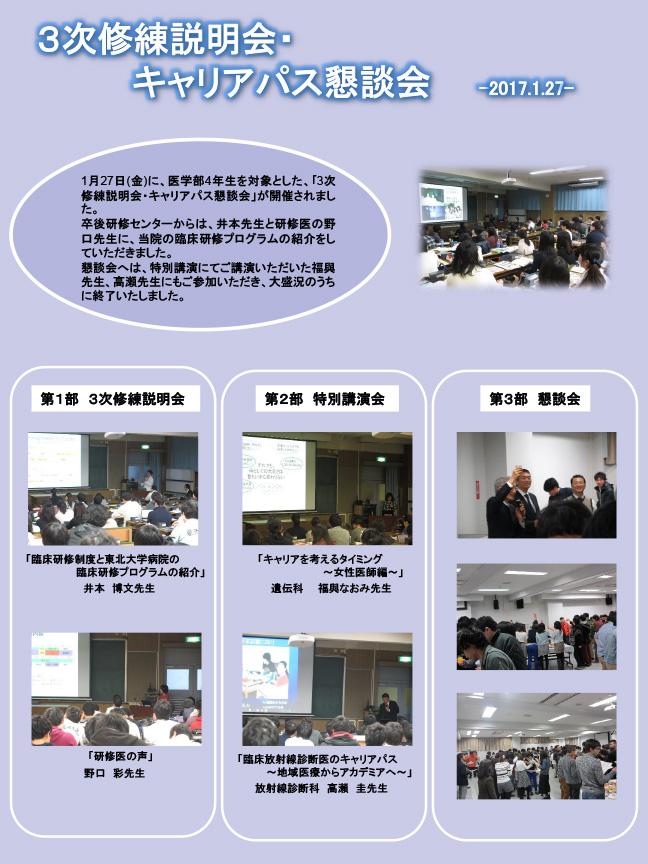 3次修練説明会・キャリアパス懇談会が開催されました