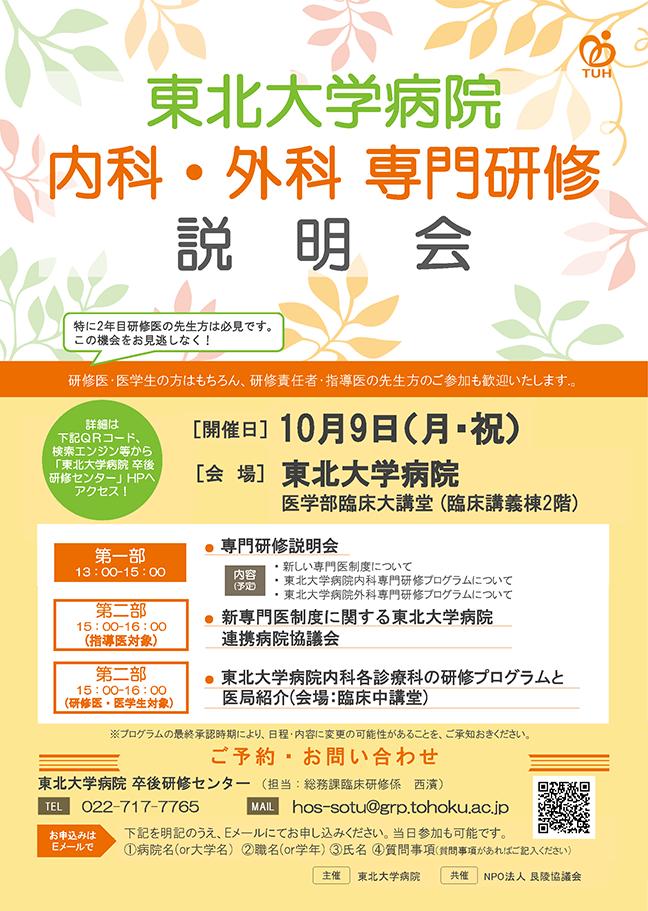 10月9日(月・祝)内科・外科専門研修説明会を開催します。