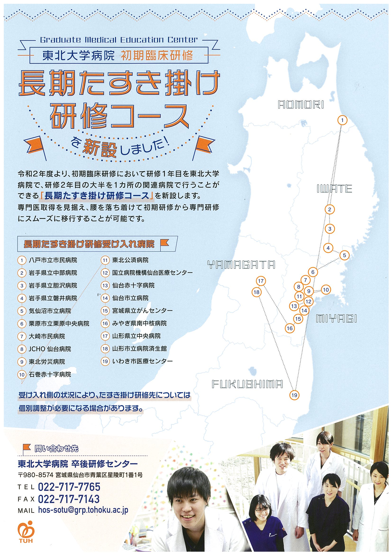 https://www.sotuken.hosp.tohoku.ac.jp/cms/wp-content/uploads/2019/10/80579871c2db1225f3d4be7fb28eb62f.jpg